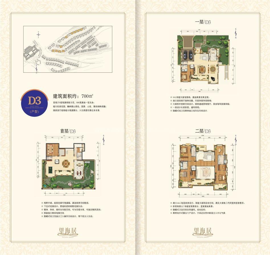 望海居D3户型 4房2厅1厨7卫 建面700㎡