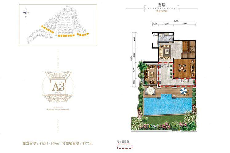 山水小别墅A3户型 3室2厅4卫1厨 建筑面积:267.00㎡ 首层