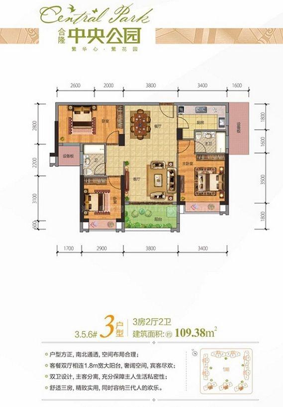 3、5、6楼3户型 3房2厅1厨2卫 建筑面积约:109.38㎡