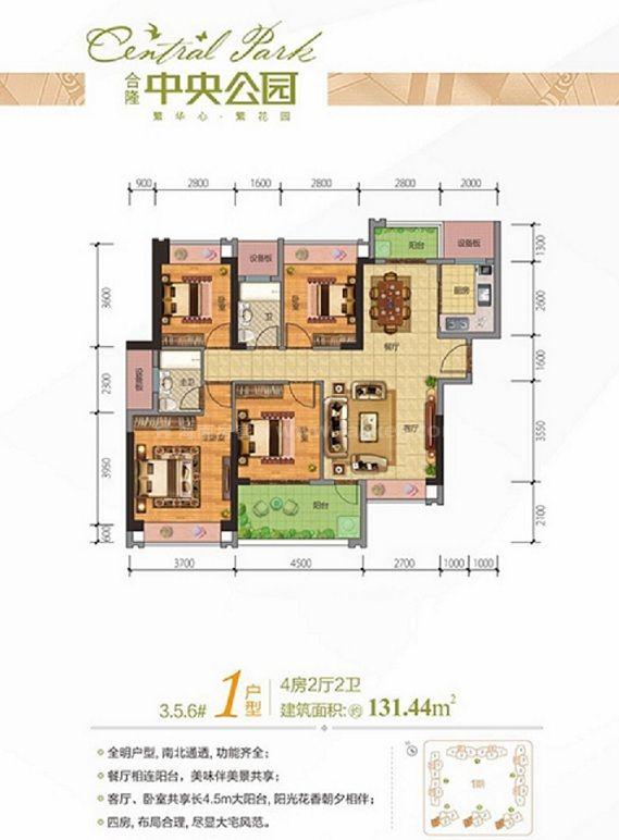3、5、6楼1户型 4房2厅1厨2卫 建筑面积约:131.44㎡