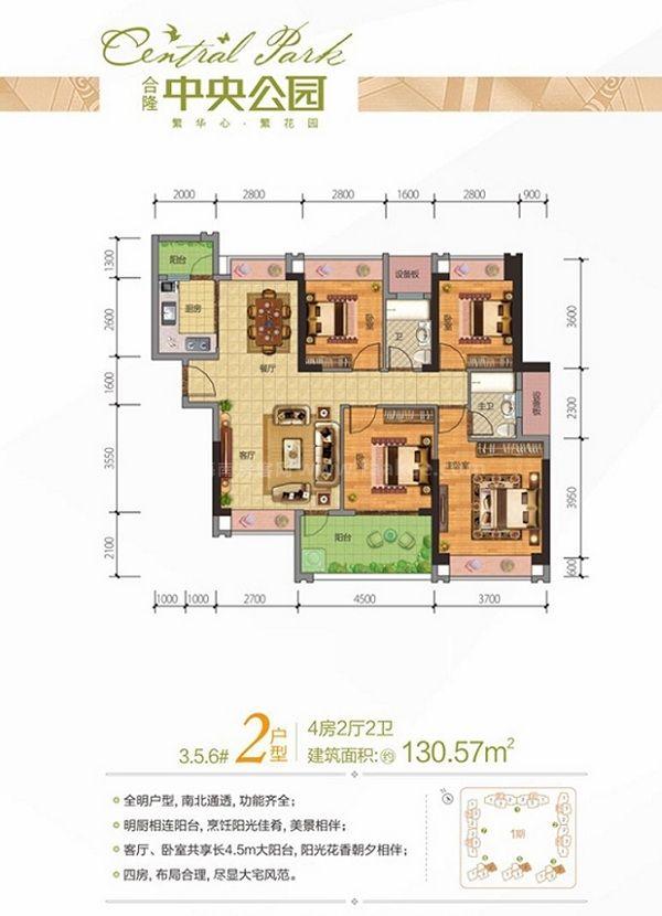 3、5、6楼2户型 4房2厅1厨2卫 建筑面积约:130.57㎡