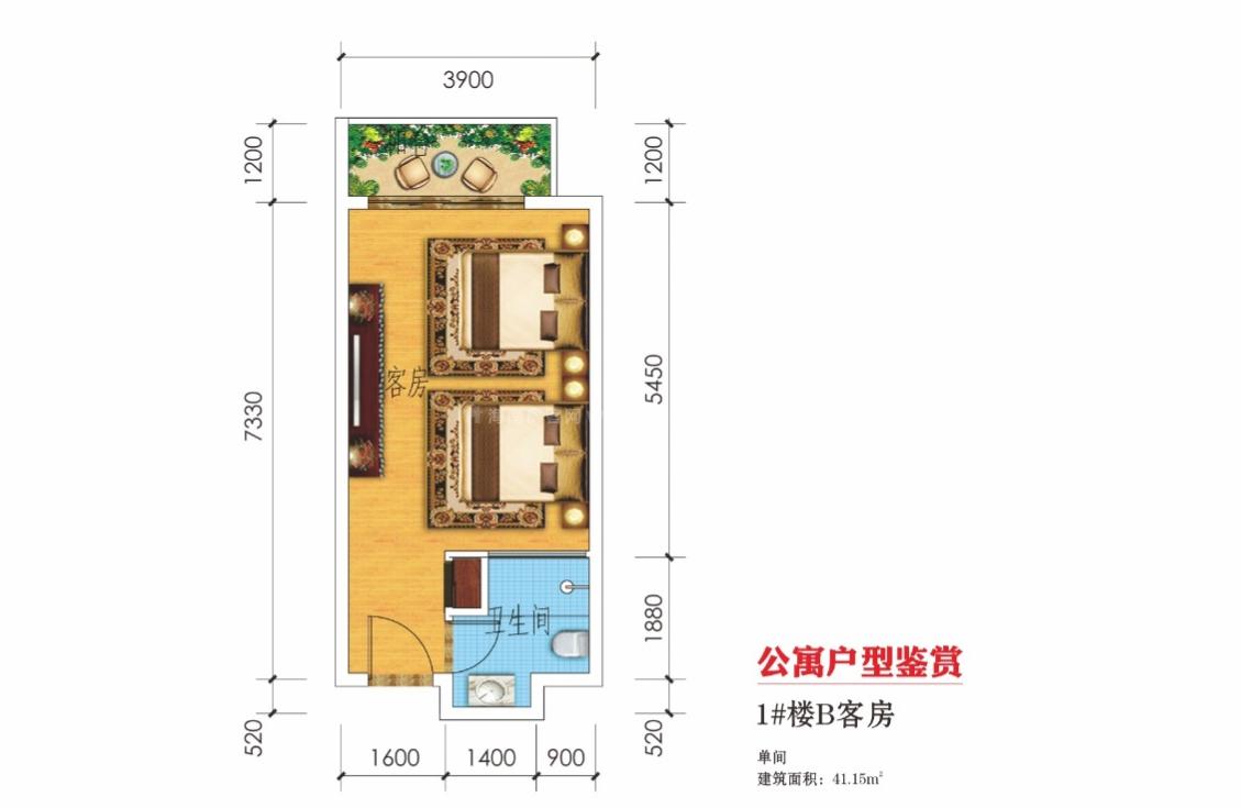 1#楼B客房 公寓单间 建面41.15平