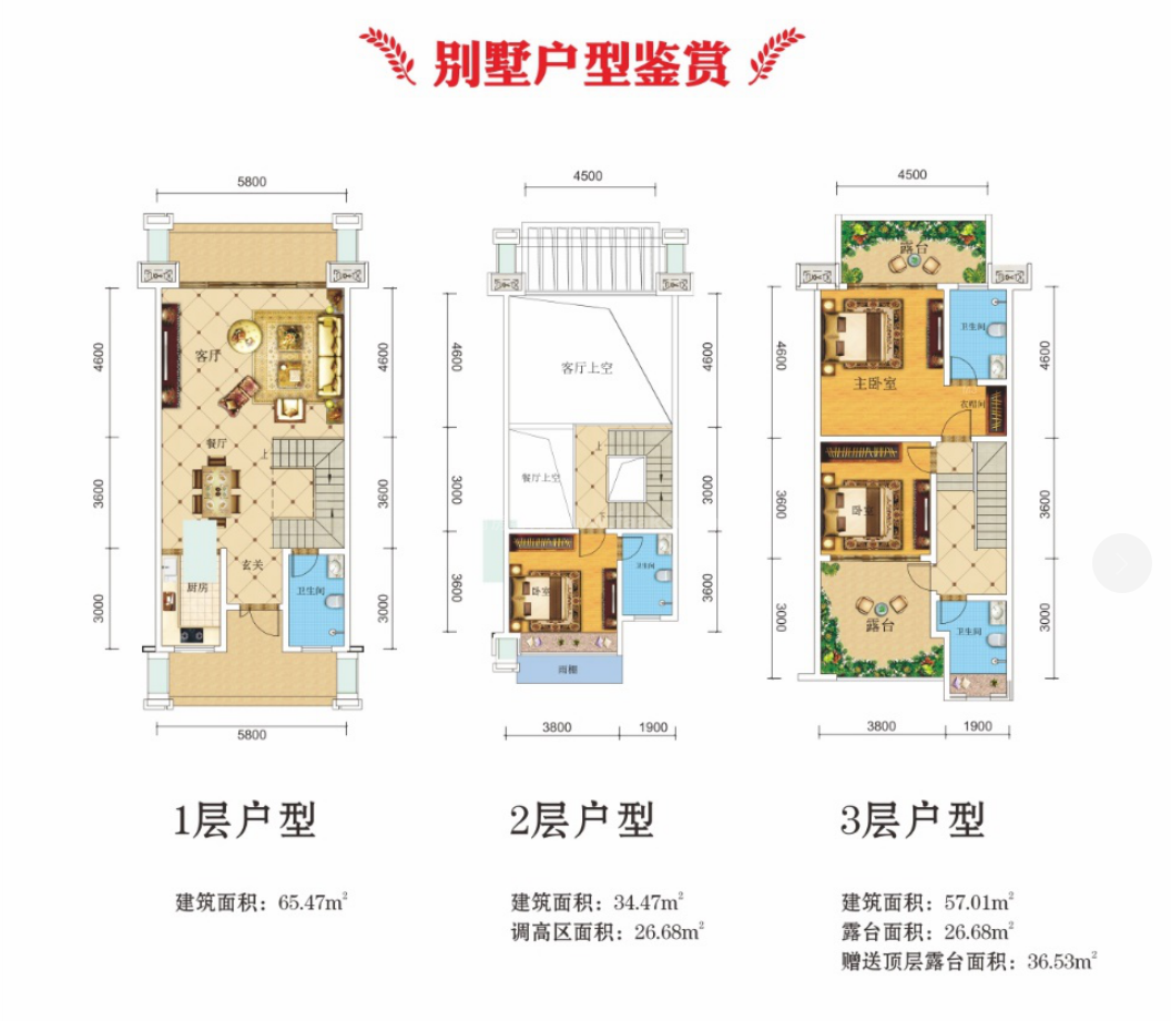 半山雅墅 3房户型 建面158平