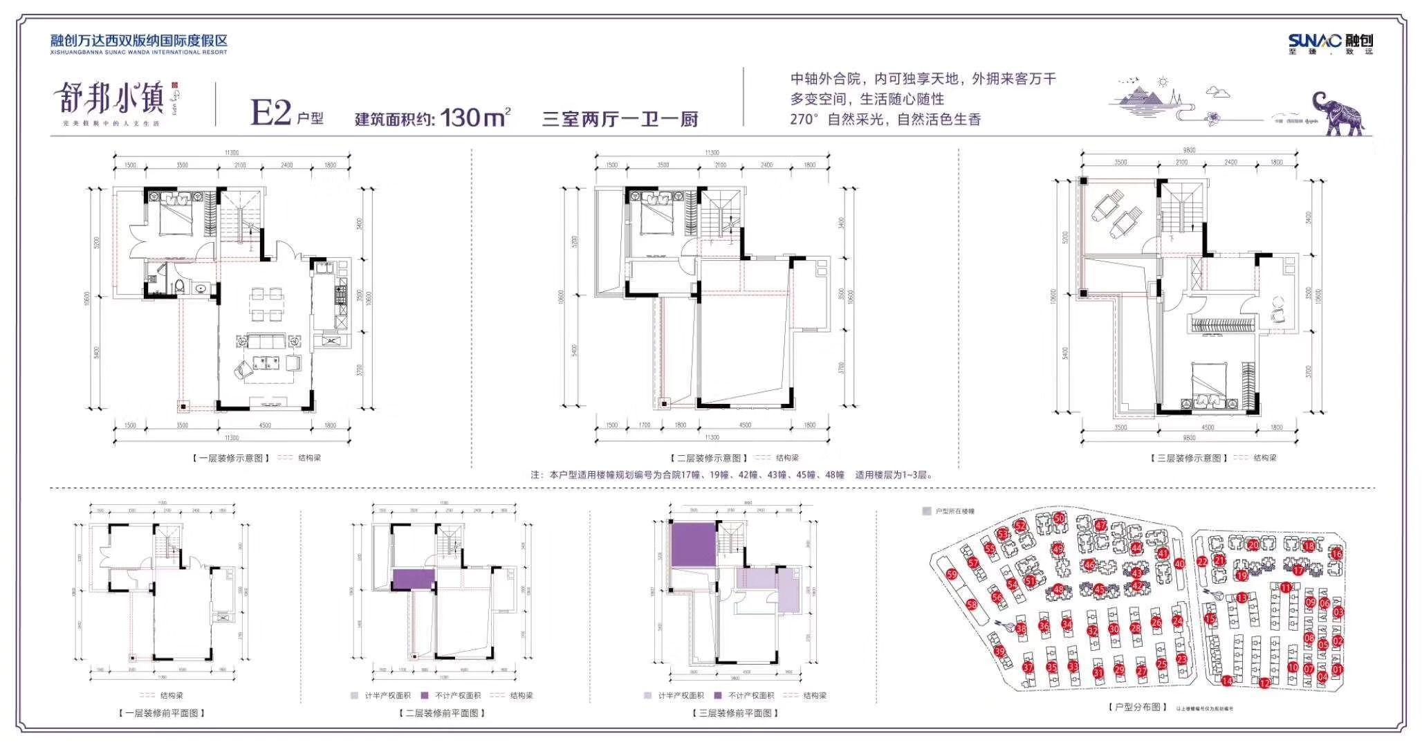 E2户型 3室2厅1卫1厨 建筑面积:130㎡