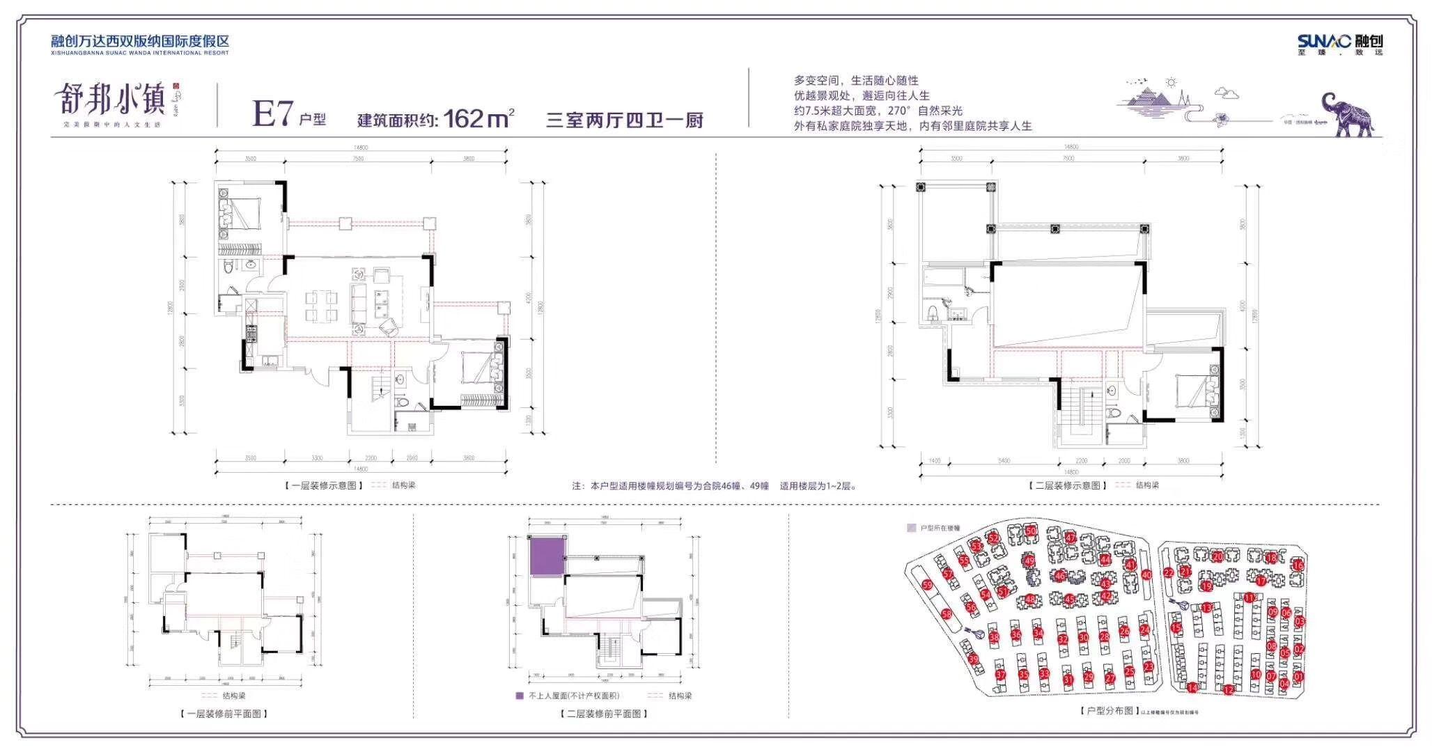 E7户型 3室2厅4卫1厨 建筑面积:162㎡