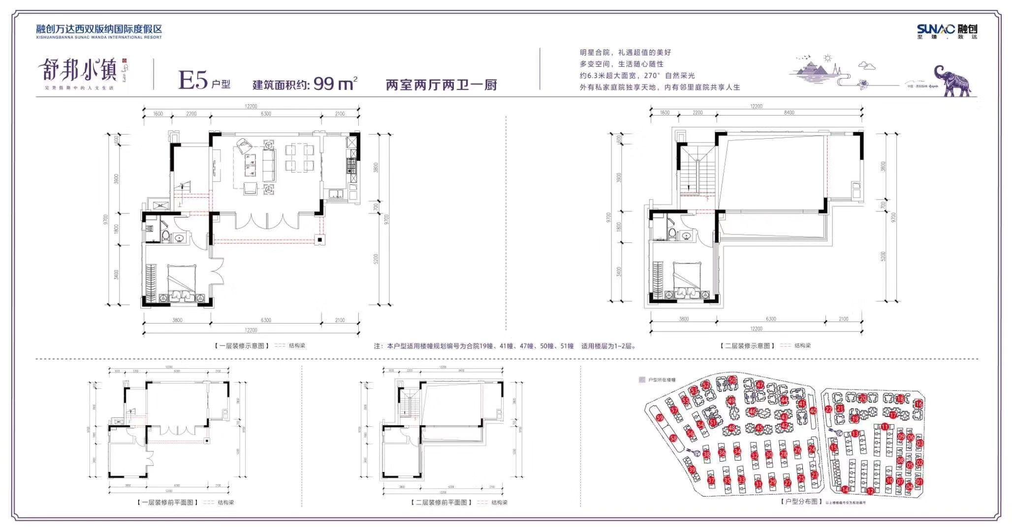 E5户型 2室2厅2卫1厨 建筑面积:99㎡