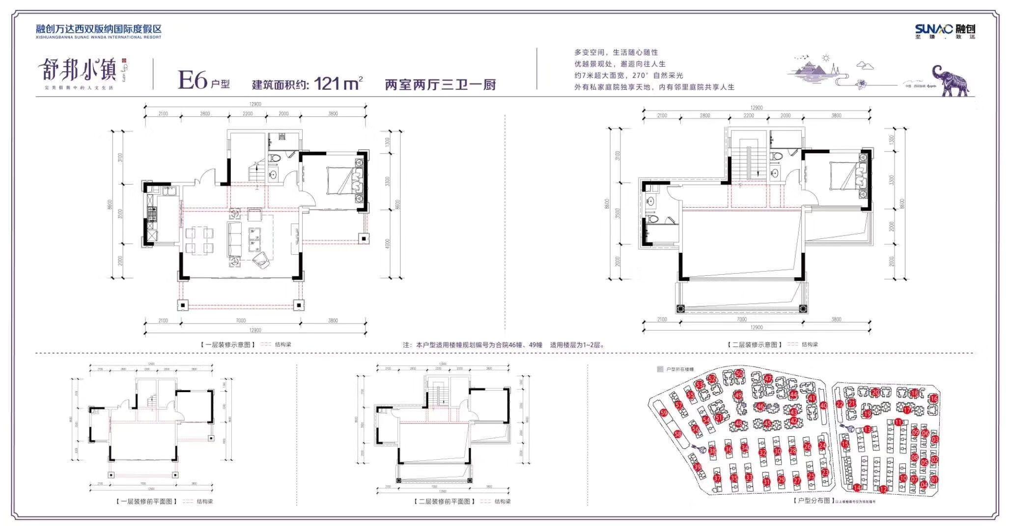 E6户型 2室2厅3卫1厨 建筑面积:121㎡