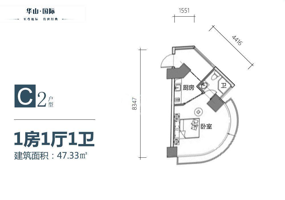 C2户型 1房1厅1厨1卫 47.33㎡