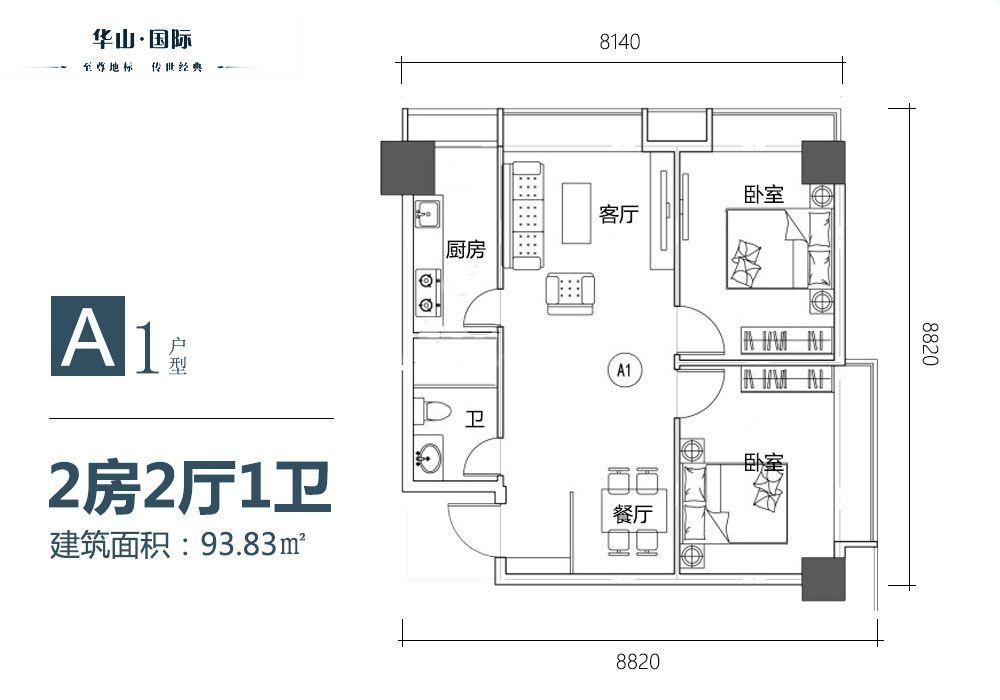A1户型 2房2厅1厨1卫 93.83㎡