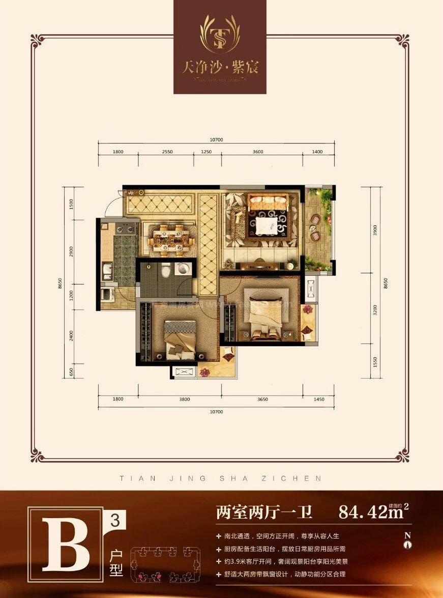 B3户型 2房2厅1卫 建面84.42㎡