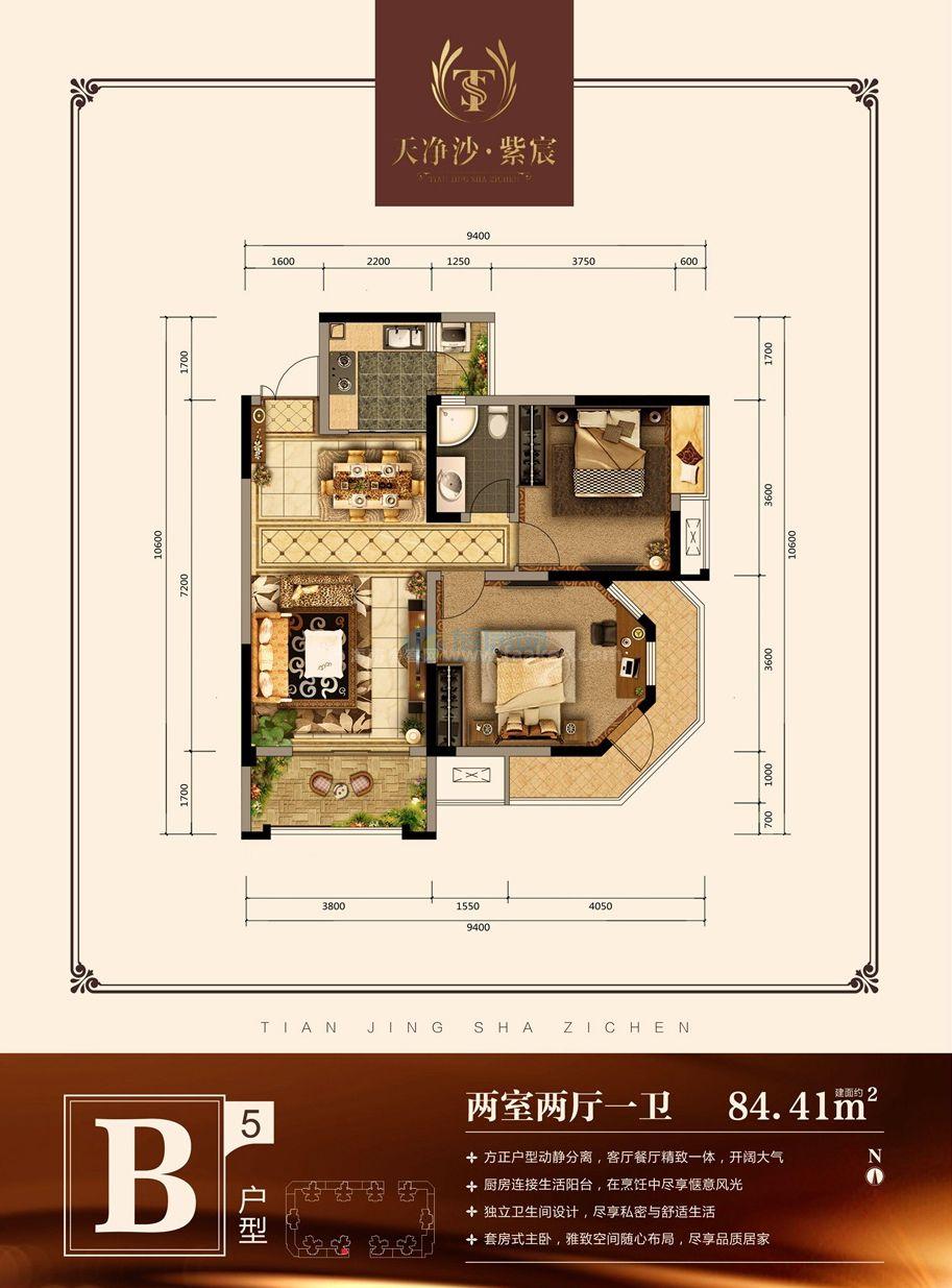 B5户型 2房2厅1卫 建面84.41㎡