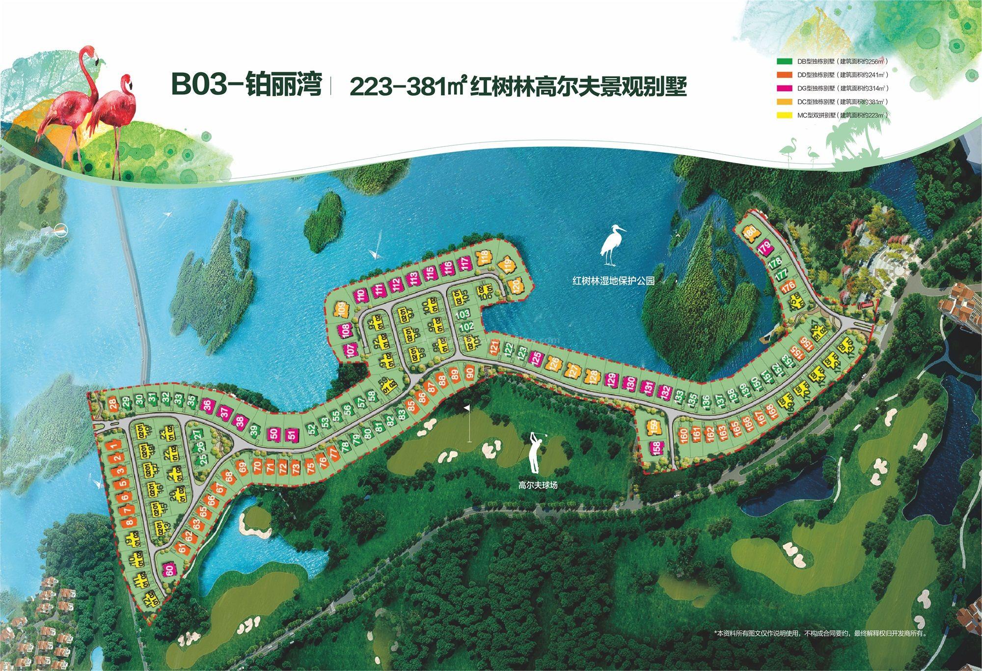 铂丽湾组团规划图