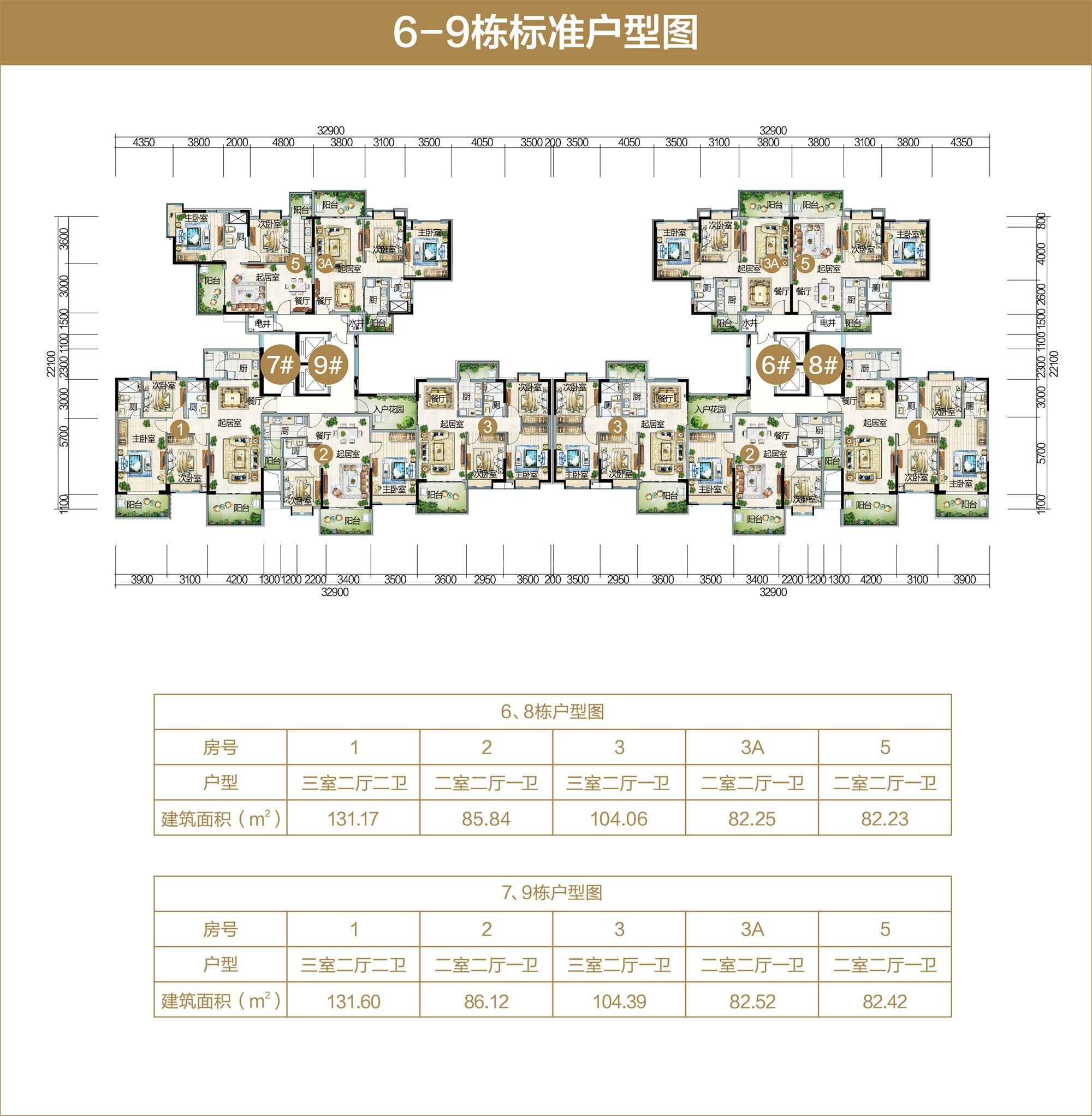 D04-1区6-9栋标准户型图