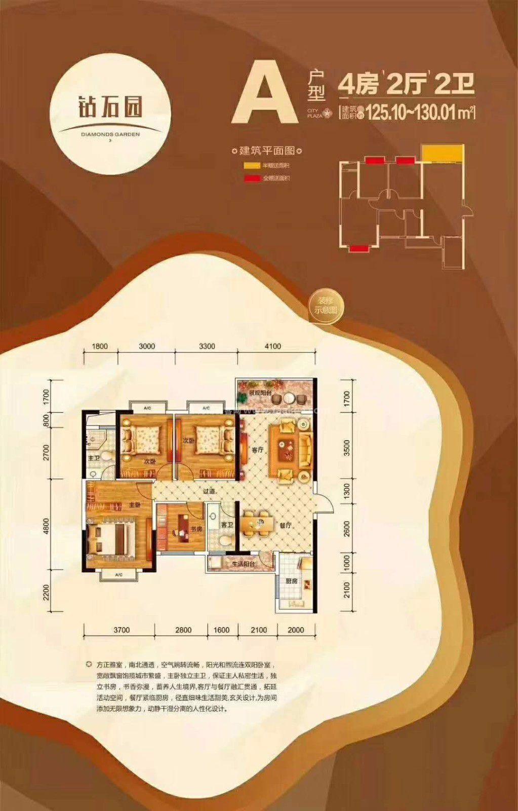 4室2厅2卫1厨 建筑面积125.10㎡