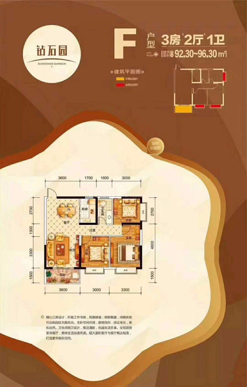 3室2厅1卫1厨 建筑面积92.30㎡