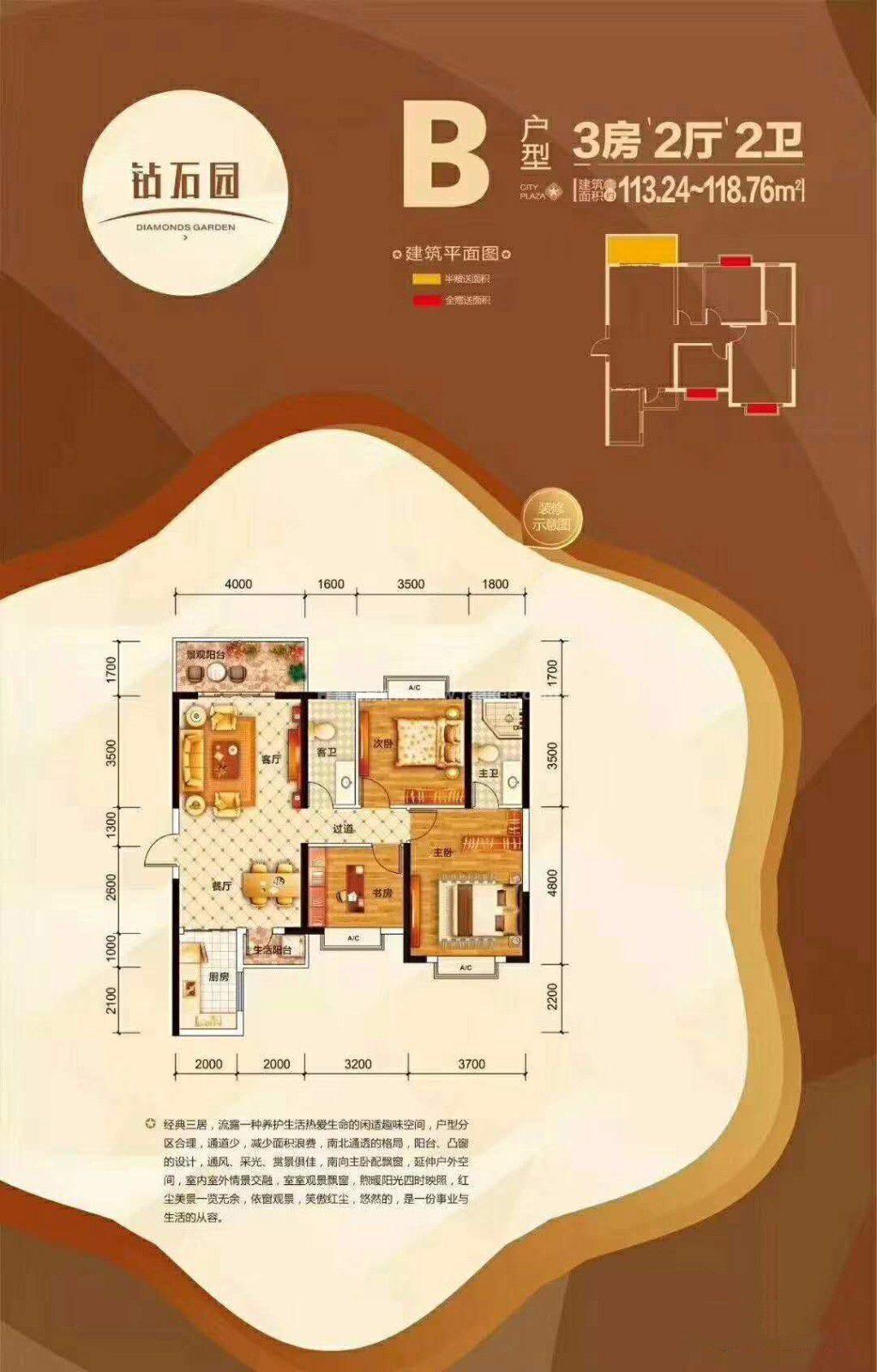 3室2厅2卫1厨 建筑面积113.24㎡