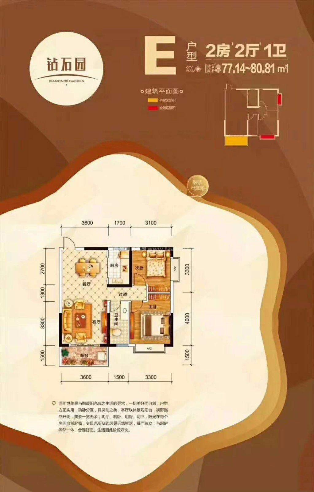 2室2厅1卫1厨 建筑面积77.14㎡
