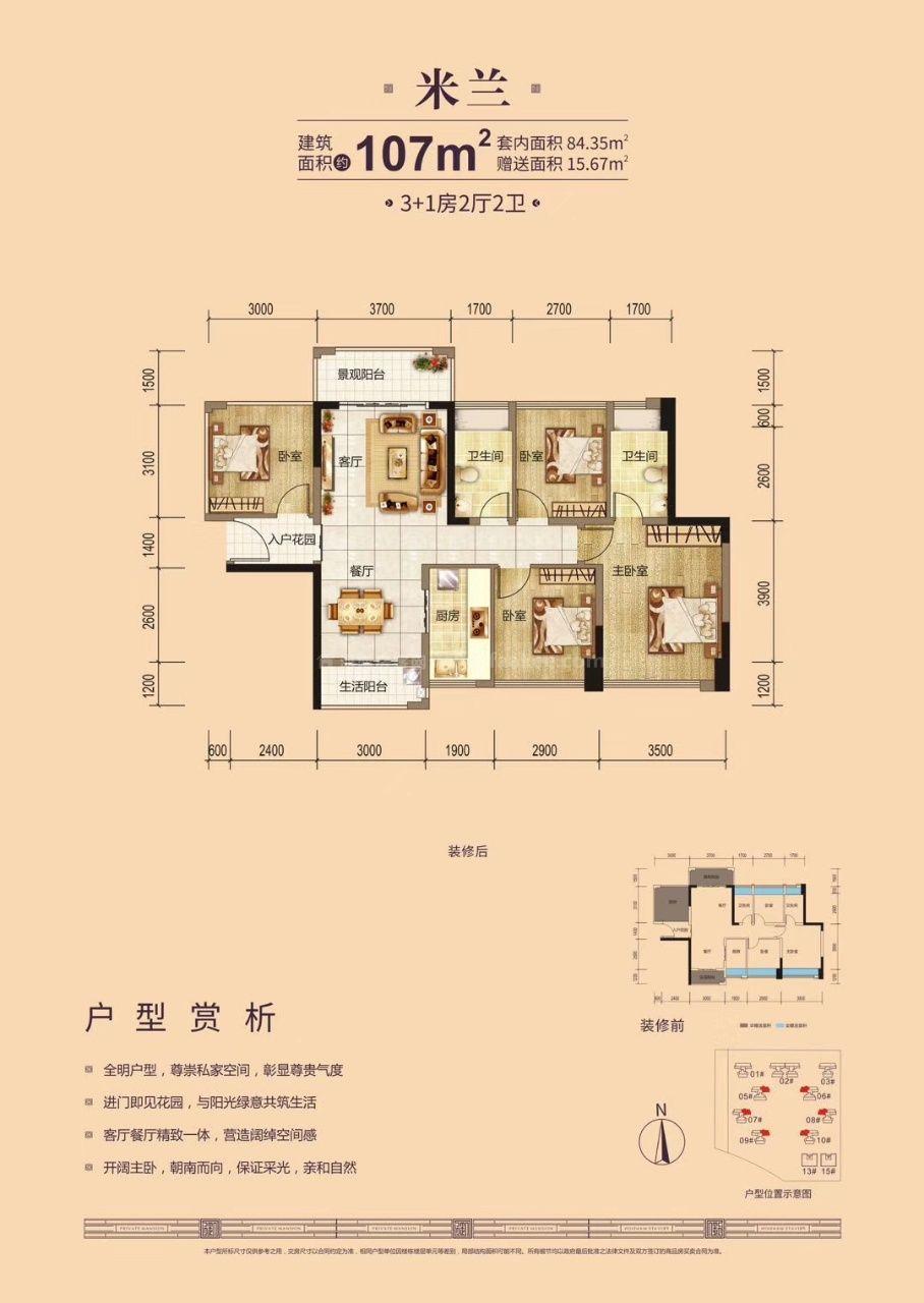 米兰户型 4房2厅2卫 建面107㎡
