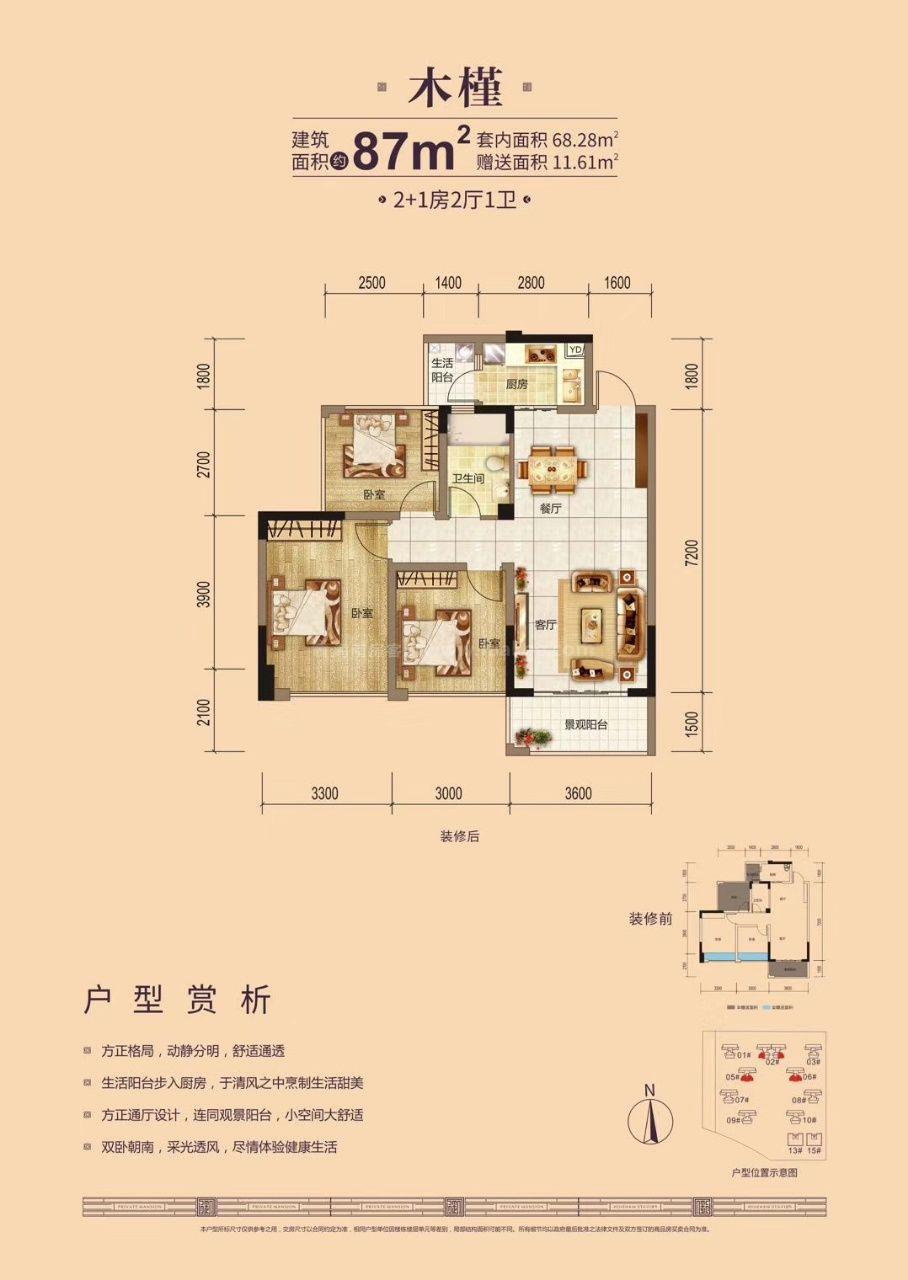 木槿户型 3房2厅1卫 建面87㎡