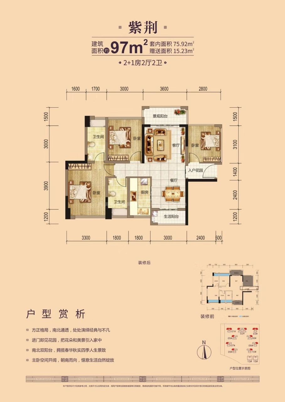 紫荆户型 3房2厅2卫 建面97㎡