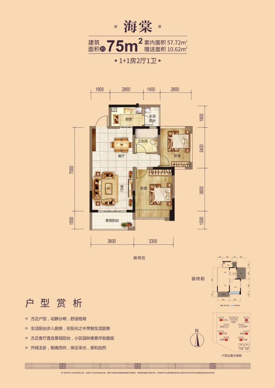 海棠户型 2房2厅1卫 建面75㎡