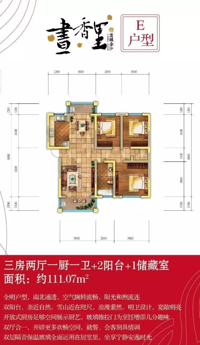 E户型 3室2厅1卫1厨 建筑面积:111.07㎡