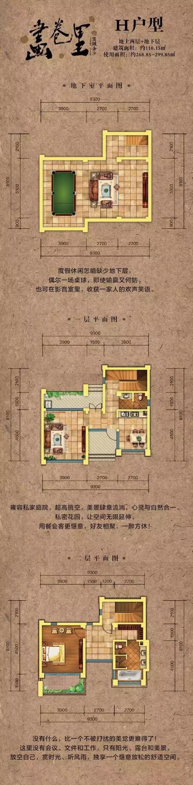 H户型 地上两层+地下层 建面约110.15㎡