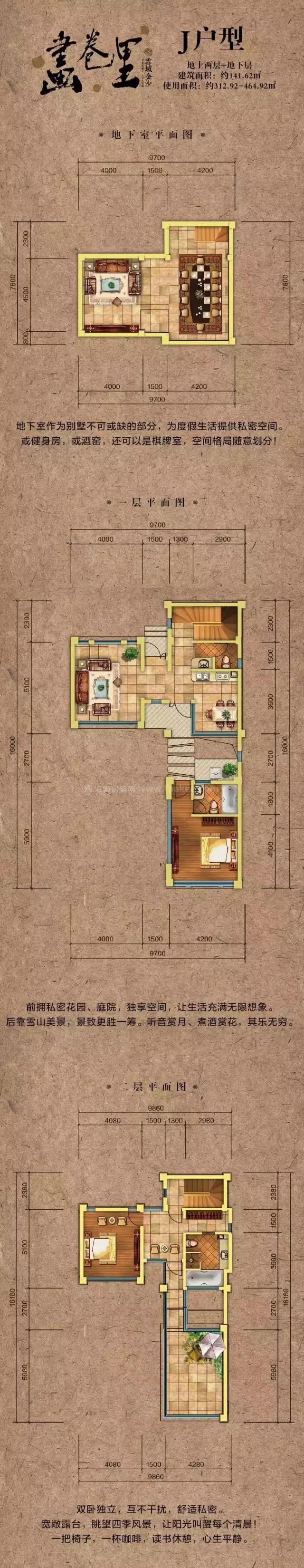 J户型 地上两层+地下层 建面约141.62㎡