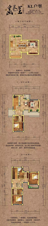 KL户型 地上两层+地下层 建面约172.58㎡