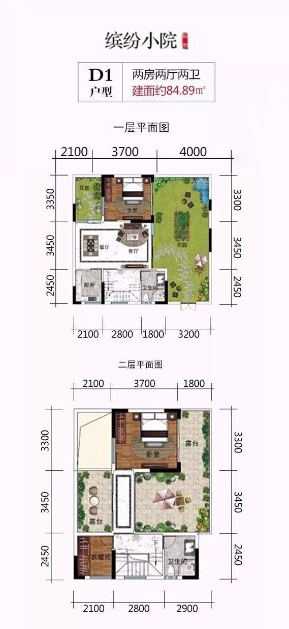 D1户型 缤纷小院 2房2厅2卫 建面约84.89㎡