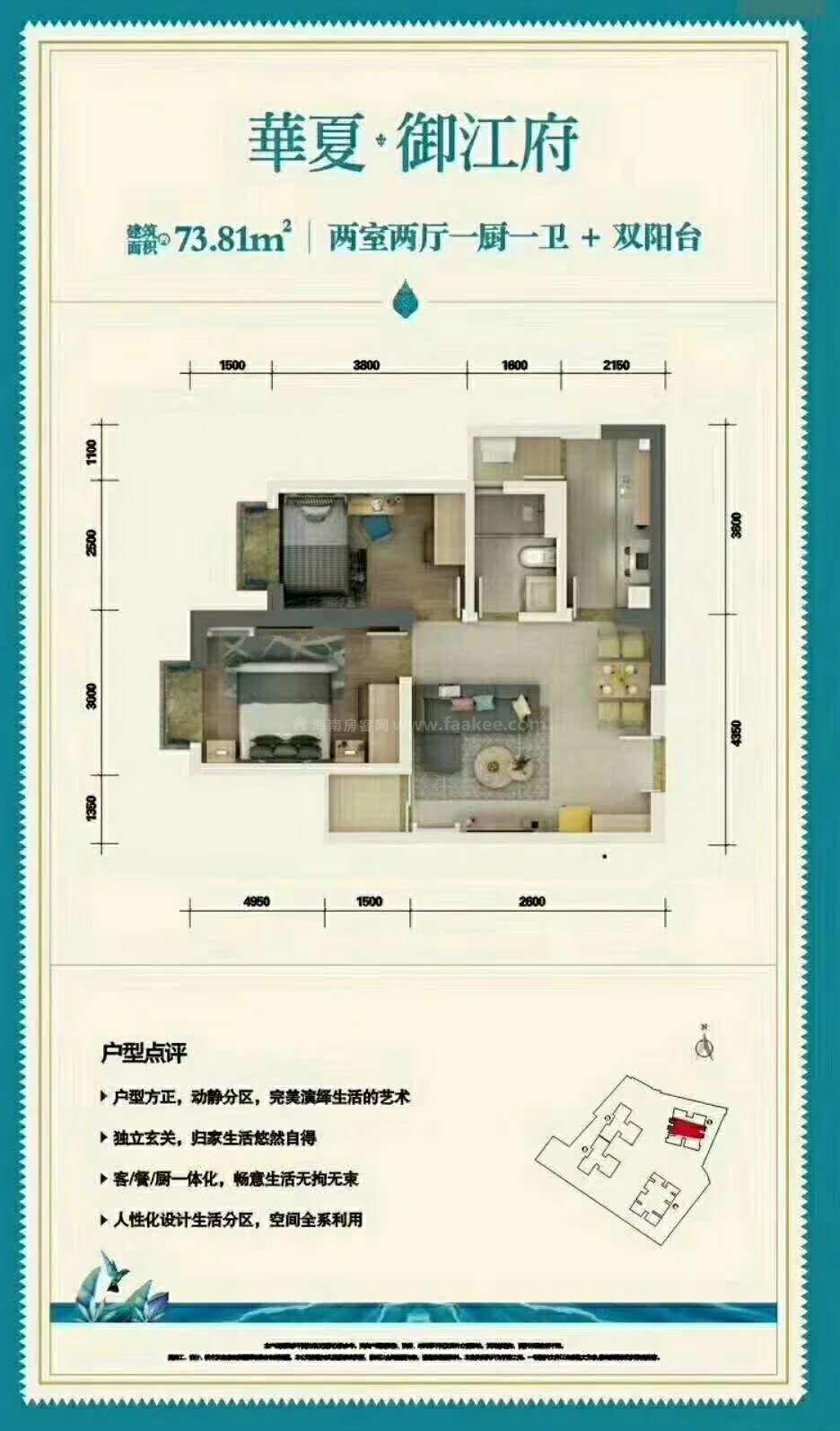 2室2厅1厨1卫2阳台 建筑面积:73.81㎡
