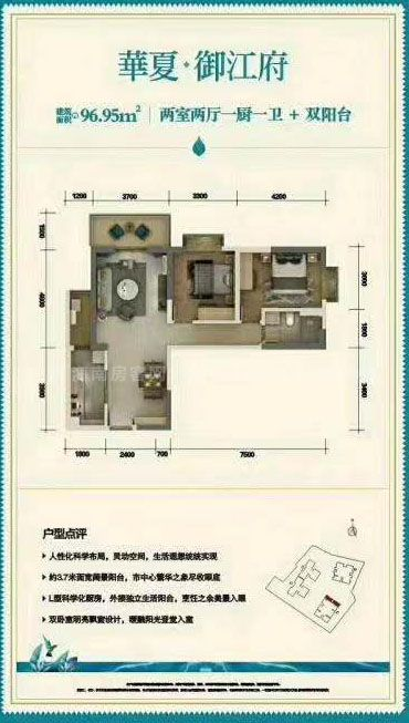 2室2厅1厨1卫2阳台 建筑面积:96.95