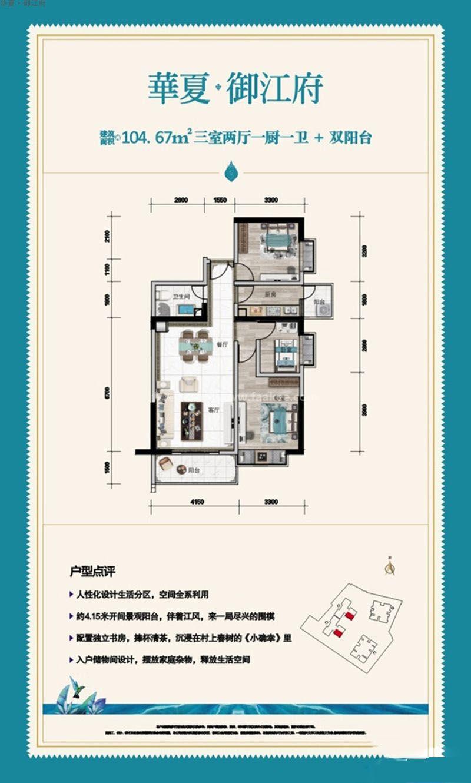 3室2厅1卫1厨 建筑面积:104.67㎡