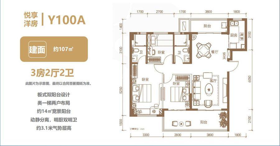 悦享洋房Y100A户型 3房2厅1厨2卫 建筑面积约107㎡