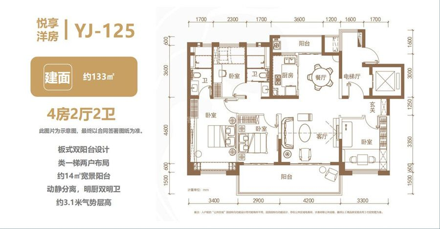 YJ-125户型 4房2厅2卫 建面133㎡