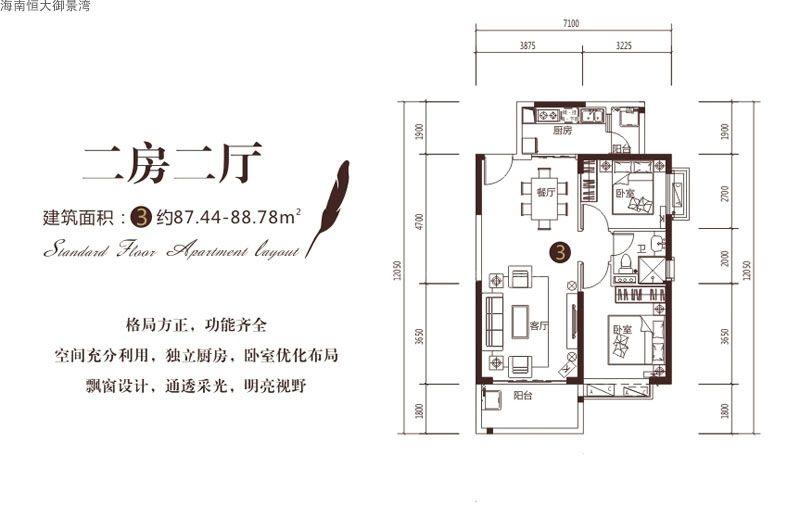 2期44#03户型图2室2厅1厨1卫建筑面积87.44-88.78㎡