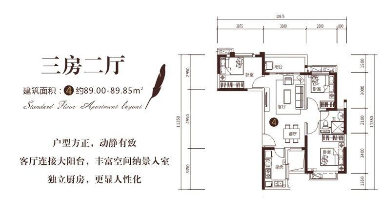 2期44#04户型图3室2厅1厨1卫建筑面积89-89.85㎡