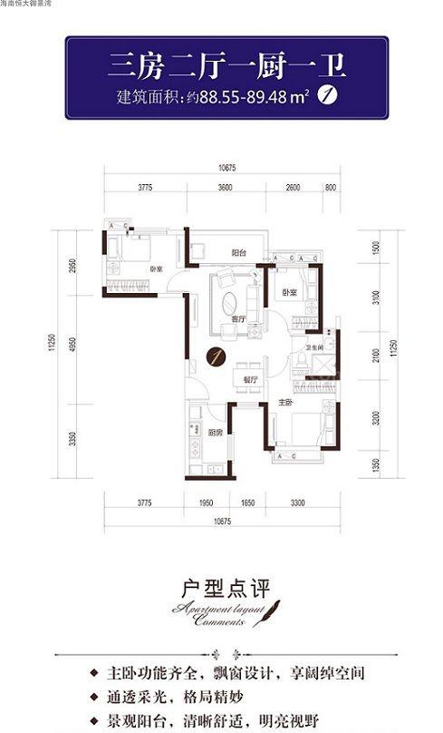 50#楼户型图3室2厅1卫1厨建筑面积88.55-89.48㎡