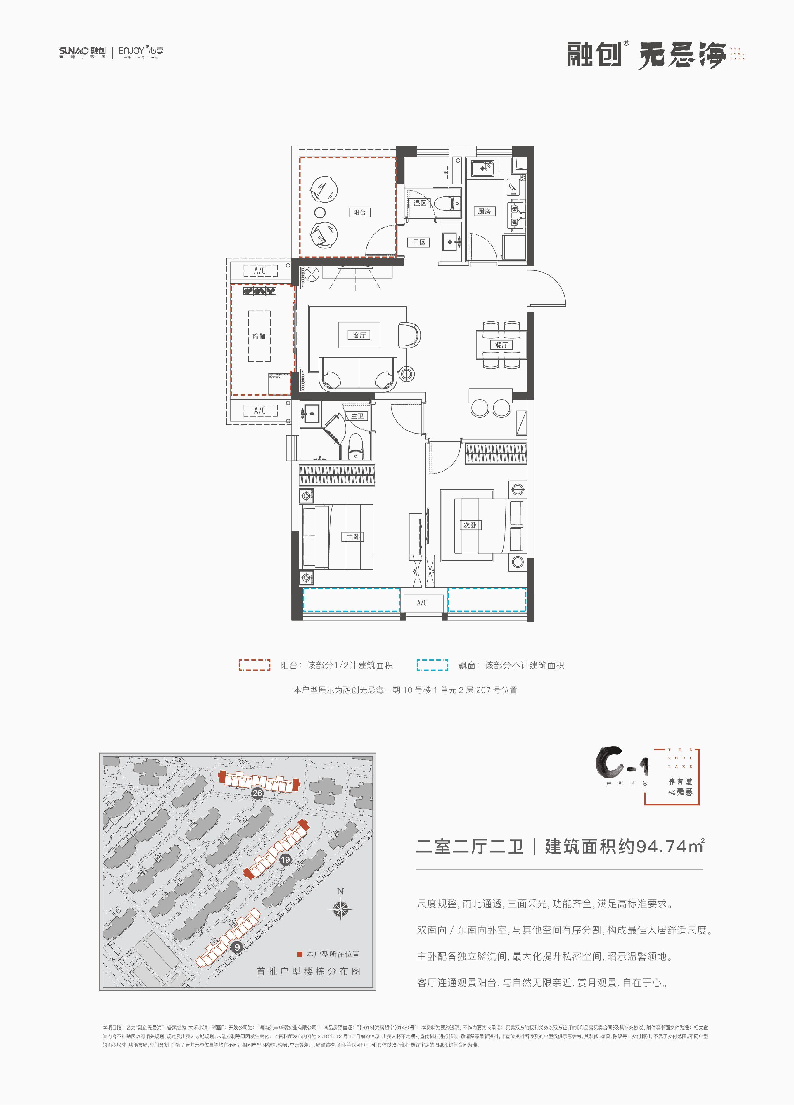 C-1 2房2厅2卫 建面94.74㎡