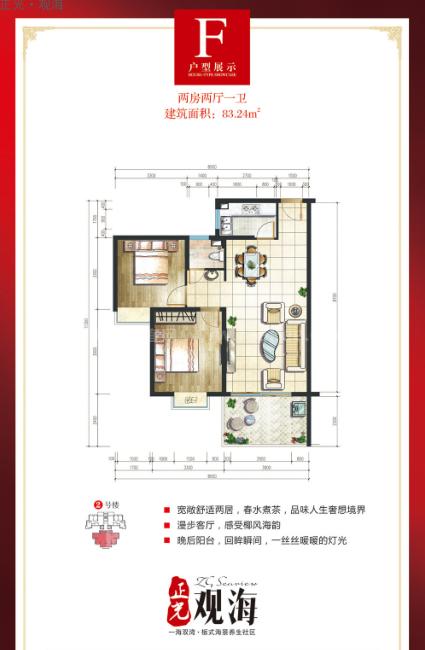 F户型图2室2厅1卫建筑面积83.24㎡