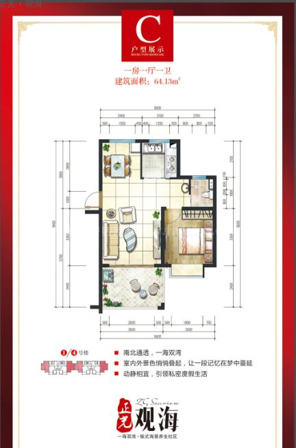 C户型图1室1厅1卫建筑面积64.13㎡