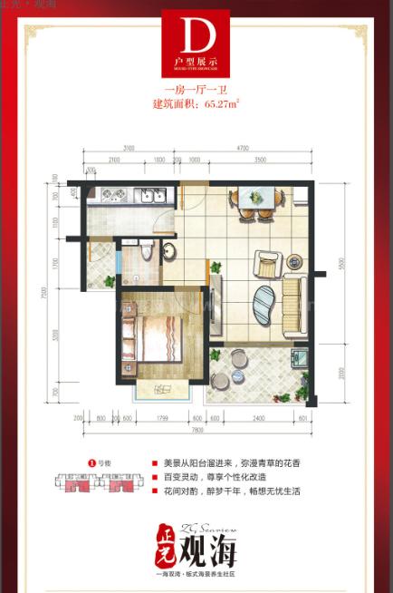 D户型图1室1厅1卫建筑面积65.27㎡