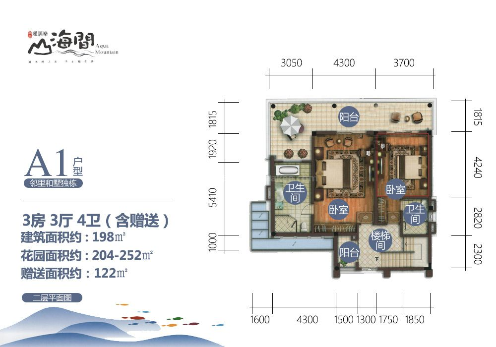 A1户型邻里和墅 2房2厅1厨5卫 198㎡ 二层