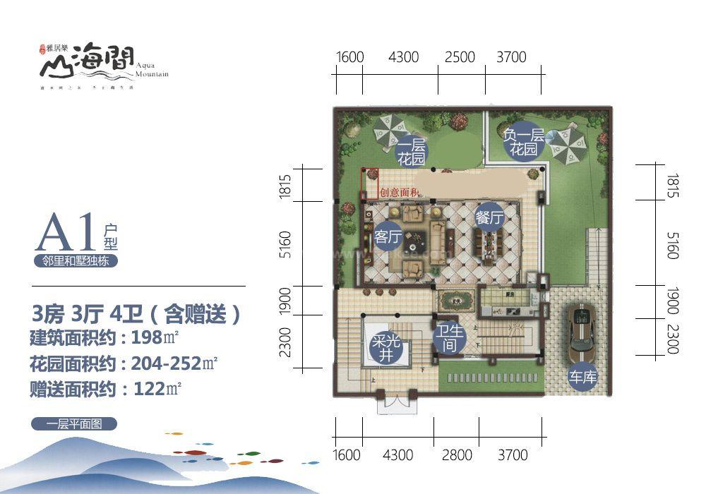 A1戶型鄰里和墅 2房2廳1廚5衛 198㎡ 一層