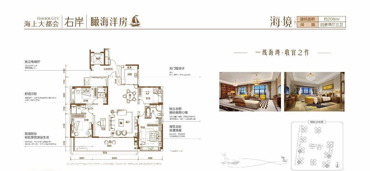 海境 4室2厅3卫 建筑面积:208㎡