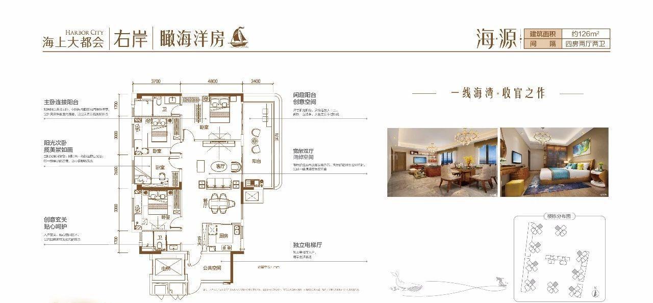海源 4室2厅2卫 建筑面积:126㎡