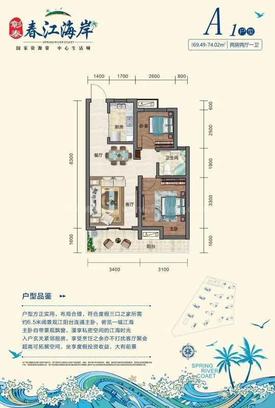A1户型 2室2厅1卫 建面75㎡