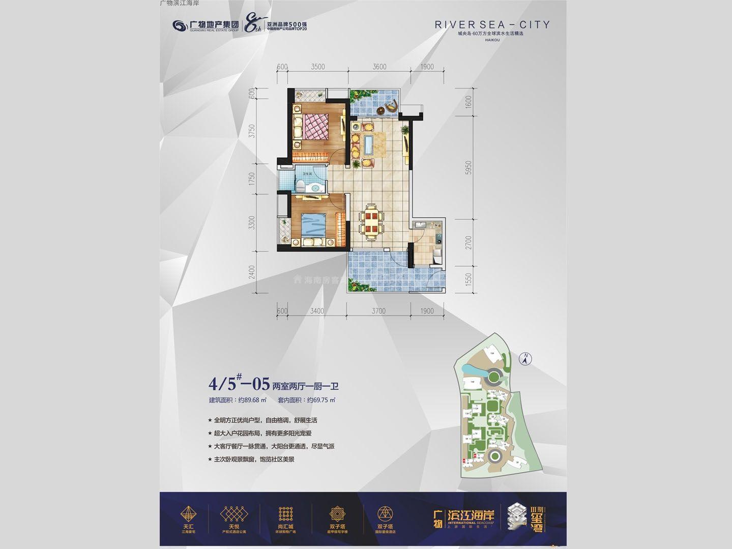 4#、5#楼05户型 2房2厅1厨1卫 建筑面积约89.68㎡
