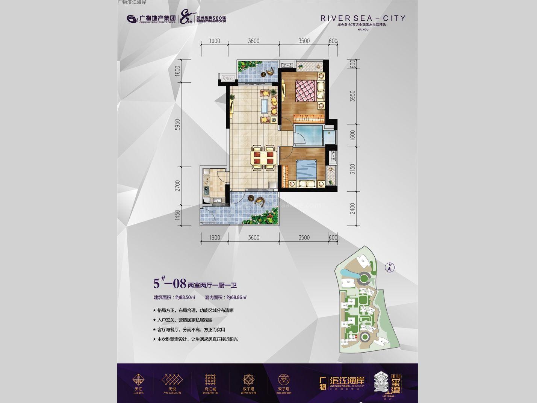 5#楼08户型 2房2厅1厨1卫 建筑面积约88.50㎡