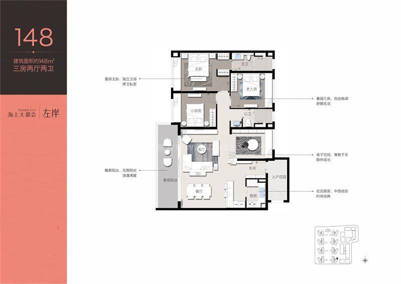 3房2厅1厨2卫 建筑面积约148㎡